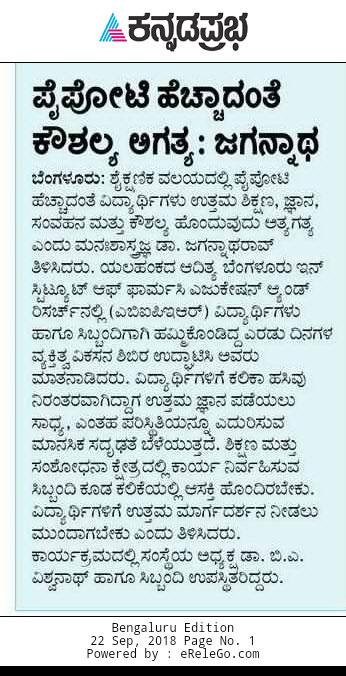 Kannada Prabha Epaper
