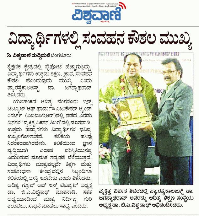 Vishwavani News Paper