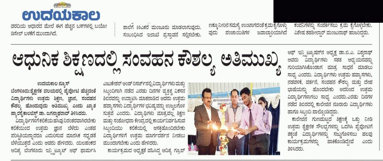 Udayakala News Paper