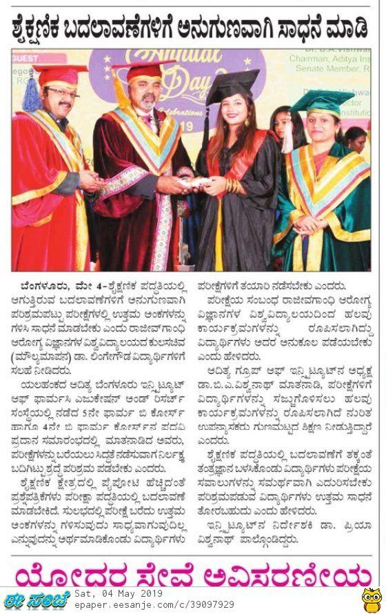 Sanjevani Epaper